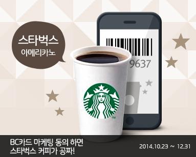 BC카드 마케팅 동의 이벤트